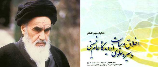 همایش بین المللی «اخلاق و سیاست در سیره علوی از دیدگاه امام خمینی(س)» برگزار می شود