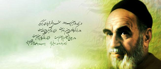 نگاهی به شعر امام خمینی