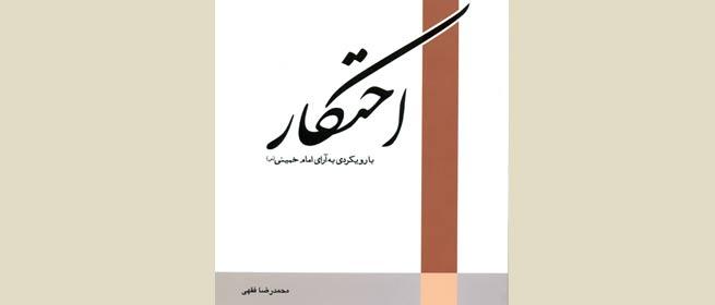 کتاب «احتکار؛ با رویکردی به آرای امام خمینی» منتشر شد