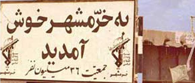 شرح تاریخی عملیات آزادسازی خرمشهر (بیت المقدس)