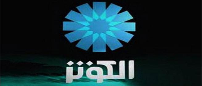 پخش تفسیر سوره حمد از امام خمینی در شبکه الکوثر