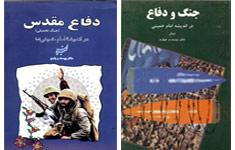 جنگ و دفاع در اندیشه بنیانگذار جمهوری اسلامی