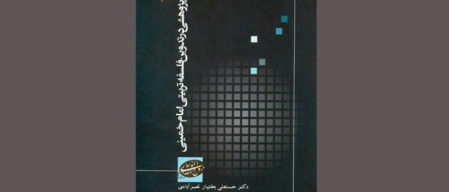 کتاب «پژوهشی در تدوین فلسفه تربیتی امام خمینی (س)» منتشر شد