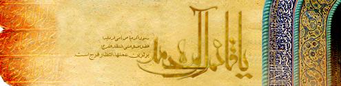 امام خمینی: مهدى موعود(ع) تنها منجى حقیقى بشریت