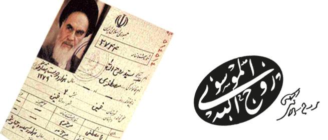 مروری بر یک سند تاریخی