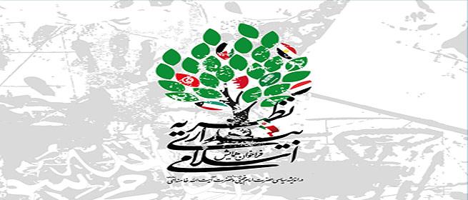 همایش نظریه بیداری اسلامی در اندیشه سیاسی امام و رهبری برگزار می شود