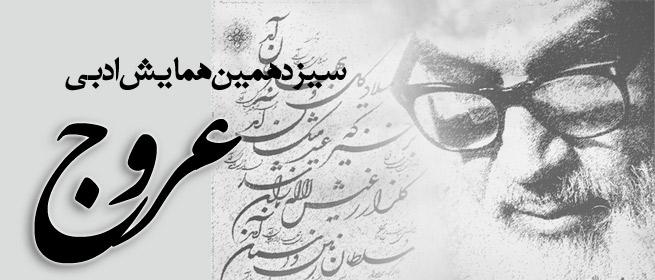 سیزدهمین همایش ادبی عروج در اصفهان برگزار می شود