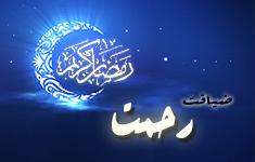 صفحه ضیافت رحمت ویژه ماه مبارک رمضان