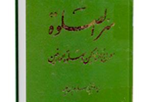 سالروز خاتمه نگارش کتاب «سر الصلوه» توسط امام خمینی(س)