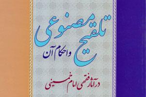 نظرات فقهی امام خمینی(س) درباره «تلقیح مصنوعی» کتاب شد