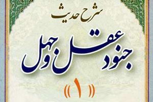 از منظر امام خمینی، حب دنیا مانع سلوک آدمی است