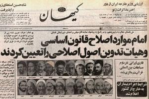 بازنگری قانون اساسی و رویکرد امام خمینی(س)