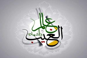 علم غیب و علم لدنّی پیامبر (ص)  از منظر امام خمینی