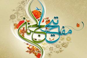 ره توشه ماه مبارک رمضان (15) / عمل به مستحبات و نوافل