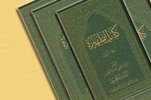 روزنگار/ پایان نگارش بخش اول «کتاب اطهاره» توسط امام خمینی