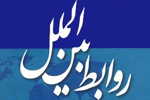 مرور برخی از اصول و مبانی سیاست خارجی جمهوری اسلامی ایران از دیدگاه امام خمینی(س)