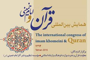همایش بین المللی قرآن و امام خمینی (س) هشت آبان ماه برگزار می شود