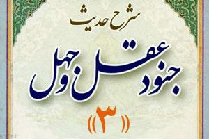 امام خمینی(س) فهم را از لوازم فطرت مخموره می دانند