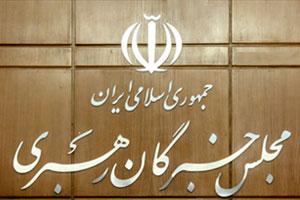 مجلس خبرگان ، انتخابات ، بصیرت سیاسی ، انتخاب اصلح