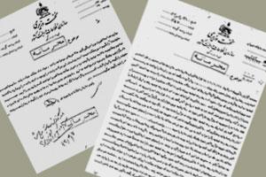 برگی از مبارزات امام خمینی (س) در آینه اسناد ساواک