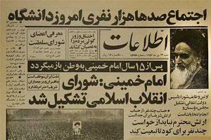 روزنگار/ تشکیل شورای انقلاب به فرمان امام خمینی (س)