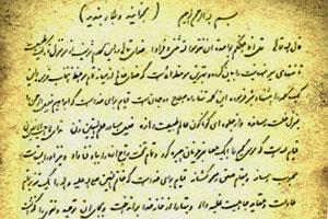 قدیمی ترین سند سیاسی انقلاب اسلامی
