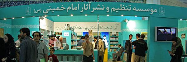 حضور فعال موسسه تنظیم و نشر آثار امام خمینی (س) در بیست و هشتمین نمایشگاه بین المللی کتاب تهران