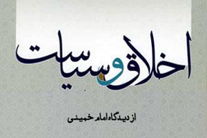سه رکن اخلاقی سیاست در اندیشه امام خمینی (س)