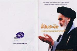انتشار ترجمه کتاب ارزشمند «چهل حدیث» امام خمینی(س) در تایلند
