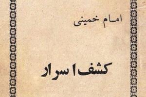 سالروز انتشار کتاب کشف اسرار امام خمینی/ بررسی تاریخی- محتوایی این کتاب