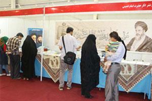 حضور فعال مؤسسه تنظیم و نشر آثار امام خمینی (س) در دوازدهمین نمایشگاه قرآن و عترت اصفهان
