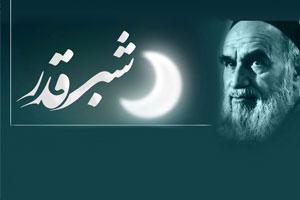 اعلام جزئیات مراسم لیالی قدر در حرم مطهر بنیانگذار جمهوری اسلامی