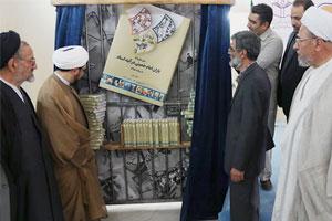 رونمایی از مجموعه 17 جلدی «یاران امام خمینی (س) در آیینه اسناد ساواک»