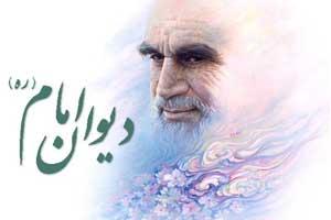 امام خمینی(س)، ادیب ناشناخته