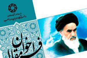 همایش «امام خمینی پیام آور وحدت» گامی در تقریب امت اسلامی