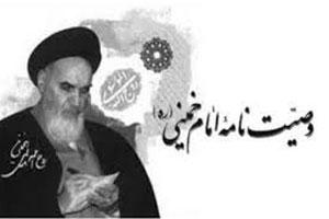 آینده نگری در وصیت نامه امام خمینی(س)
