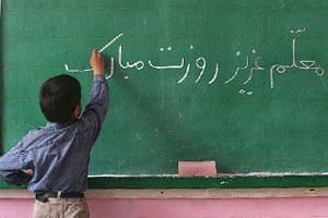 مقام معلم و جایگاه تعلیم و تربیت در کلام امام (س)