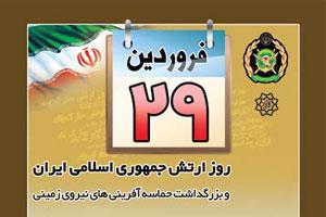 چگونه 29 فروردین روز ارتش جمهوری اسلامی نام گرفت