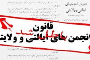 برگی از صحیفه/ تحریم رفراندوم دروغین شاه توسط امام خمینی