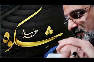 آلبوم «شِکوه» راجع به میراث امام و انقلاب است