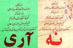 رای گیری درباره «جمهوری اسلامی» پیشنهاد چه کسی بود؟