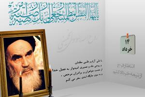 برنامه های معاونت فرهنگی ستاد بزرگداشت امام خمینی(س) اعلام شد