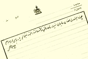 بازجویی از حضرت امام در پادگان قصر/ پاسخ قاطع امام به مامور رژیم