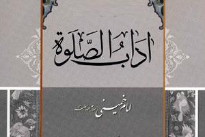 ویژگی های سبکی کتاب «آداب الصلوة»