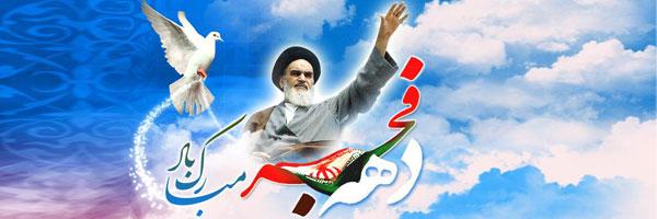 پیام زیبای حضرت امام خمینی(س) به مناسبت سالگرد پیروزی انقلاب اسلامی
