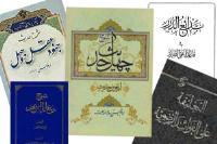 نگاهی گذرا به آثار حدیثی حضرت امام خمینی(س)