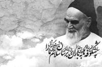 بازتاب ارتحال حضرت امام خمینی (س) در قالب غزل