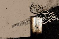 معنای بلندقدر تفسیری عرفانی از  امام در شأن حضرت فاطمه (س)