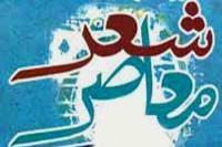 توصیفات امام خمینى (س) در شعر شاعران معاصر