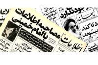 اسلام دین آزادی و آزادگی است و بدیهی است مطبوعات اسلامی نیز مطبوعات آزادی خواهند بود